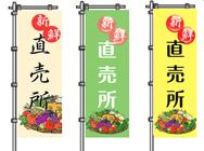 野菜の入荷アピール